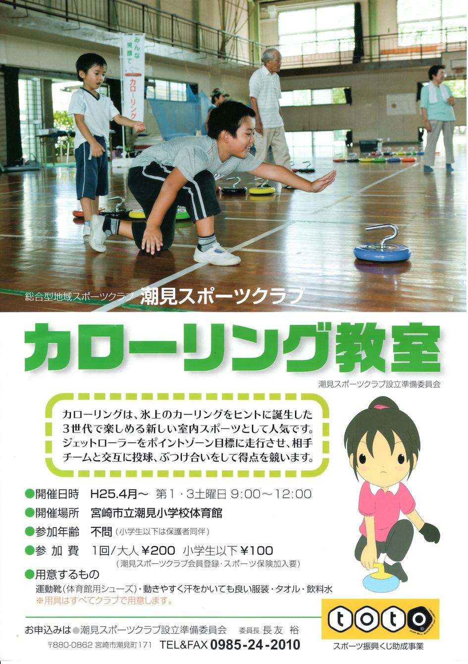 「カローリング教室」開催中_e0310464_4464352.jpg