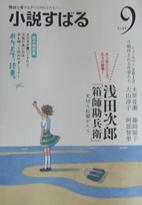 「小説すばる」9月号_e0182479_16191989.jpg