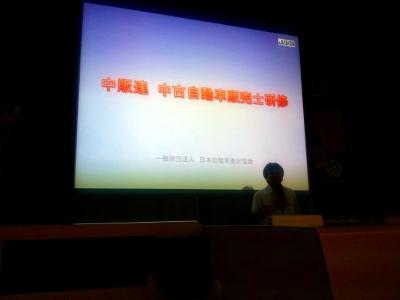中古自動車販売士研修_e0288784_12124959.jpg