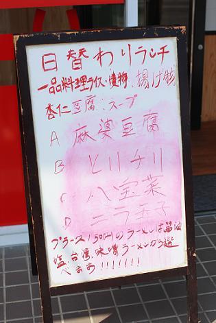 岩沼の台湾料理「日月潭」に行って来ました♪_a0154192_13314252.jpg