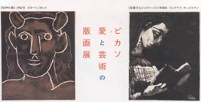 ピカソ愛と芸術の版画展_d0165298_1944891.jpg