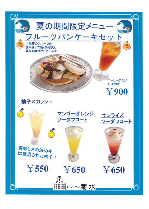 夏の喫茶メニュー_d0162300_14322748.jpg