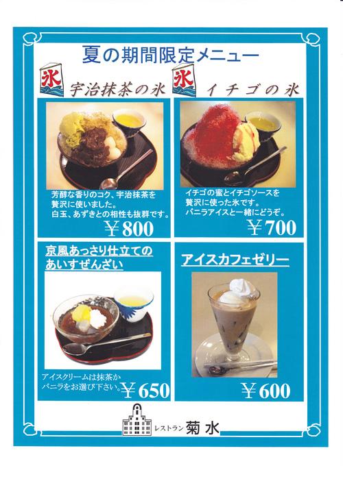 夏の喫茶メニュー_d0162300_14325216.jpg