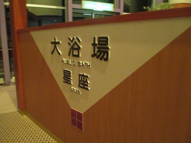 平成25年度 道東家族旅行・・・①_f0202703_22265049.jpg