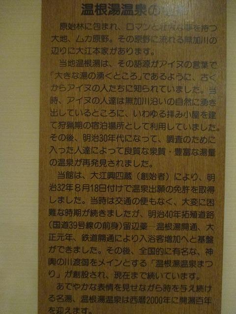 平成25年度 道東家族旅行・・・①_f0202703_2228166.jpg