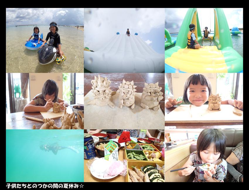 子供たちとのつかの間の夏休み☆_a0155606_19271678.jpg