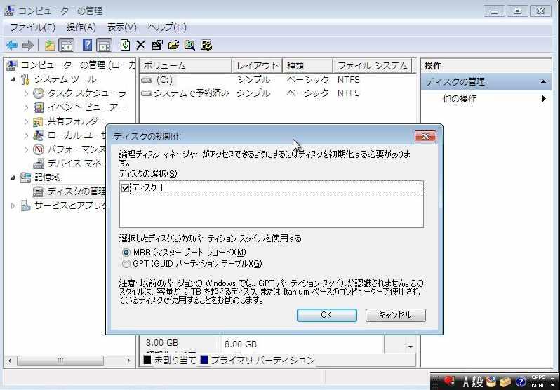 SUSE+XEN Windows のディスクドライブを増設_a0056607_12143696.jpg