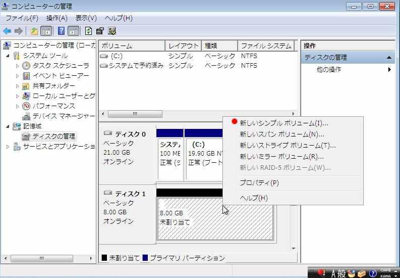 SUSE+XEN Windows のディスクドライブを増設_a0056607_12173265.jpg