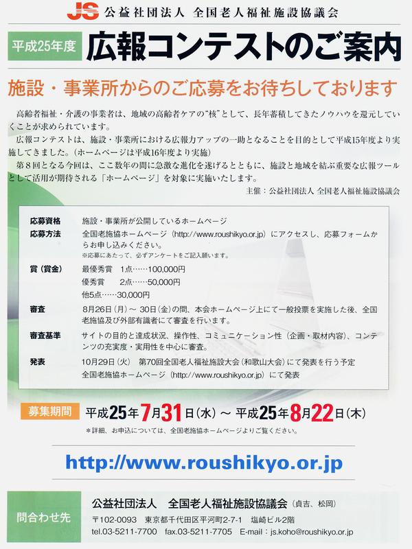 広報コンテスト応募_f0299108_13191234.jpg