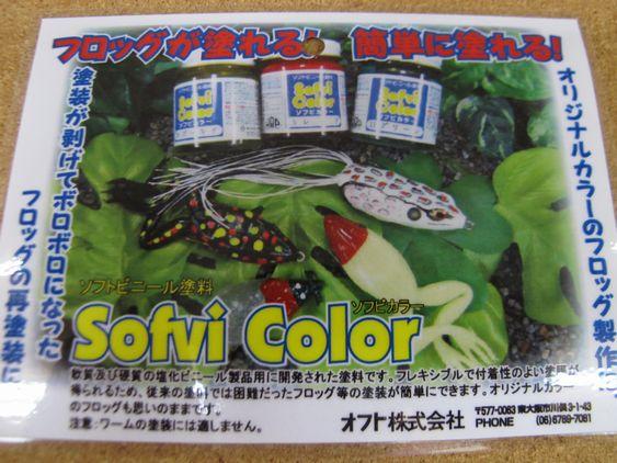 OFT ソフビカラ―  New  6色 入荷_a0153216_22321082.jpg