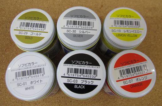 OFT ソフビカラ―  New  6色 入荷_a0153216_22375953.jpg