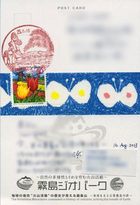 国内ポストカード文通 Margaretさんより_a0275527_0423880.jpg