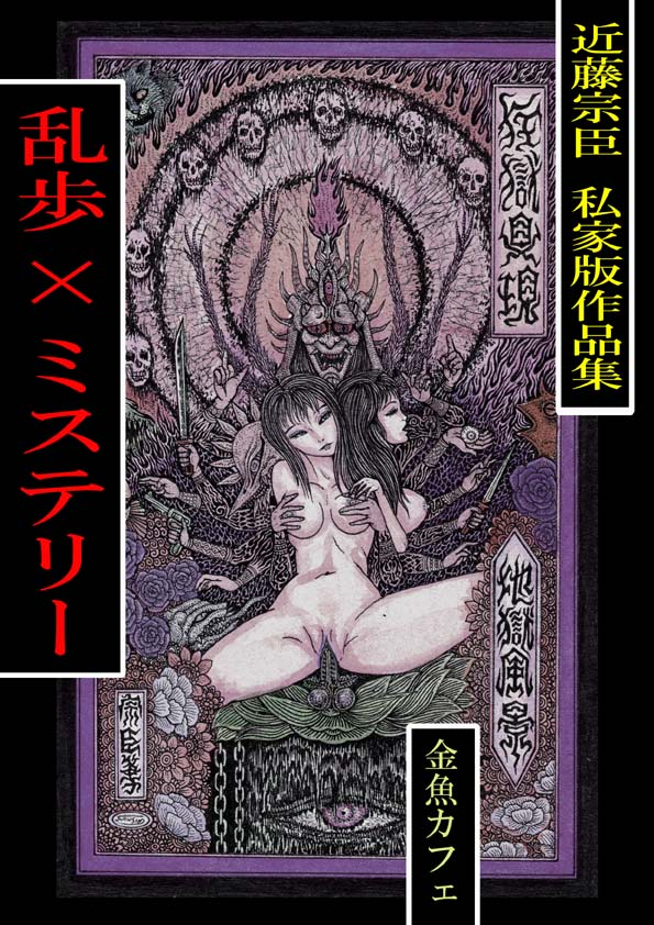 近藤宗臣個展「Rampo×Mystery」初日レポート_a0093332_14121999.jpg