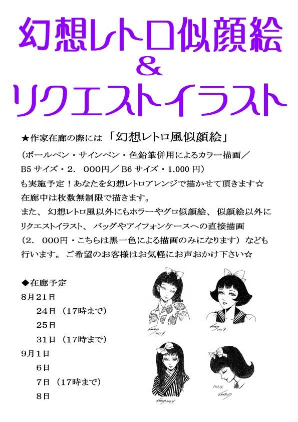 近藤宗臣個展「Rampo×Mystery」初日レポート_a0093332_14201590.jpg