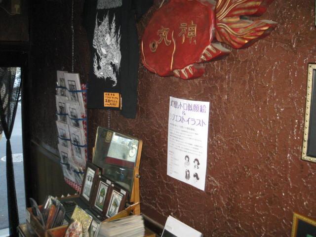 近藤宗臣個展「Rampo×Mystery」初日レポート_a0093332_1483153.jpg