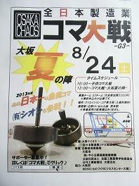大阪夏の陣参戦_a0272042_134536.jpg
