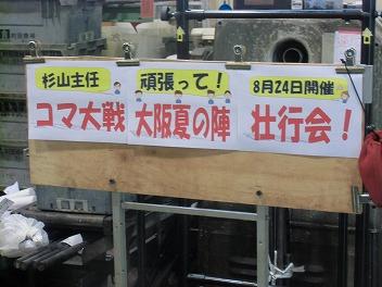 大阪夏の陣参戦_a0272042_1392388.jpg