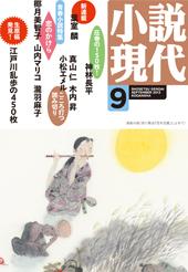 【お仕事】「小説現代」2013年9月号 挿絵_b0136144_22175837.jpg