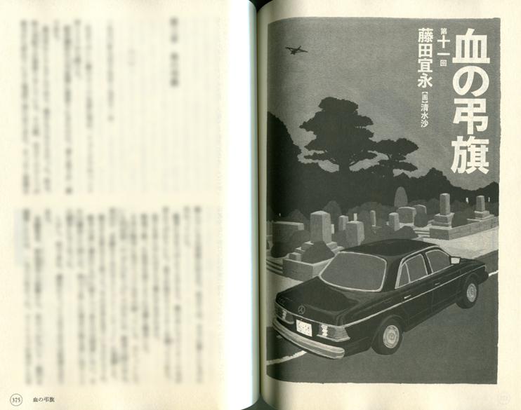【お仕事】「小説現代」2013年9月号 挿絵_b0136144_22181326.jpg