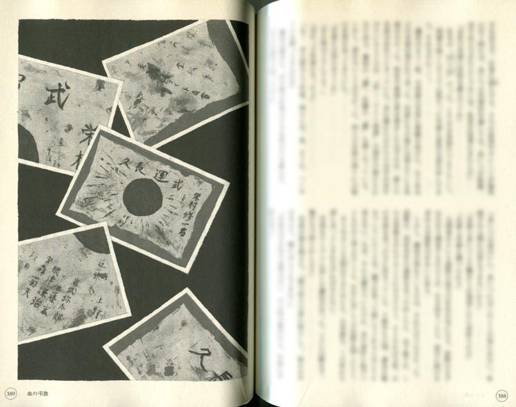 【お仕事】「小説現代」2013年9月号 挿絵_b0136144_2218203.jpg
