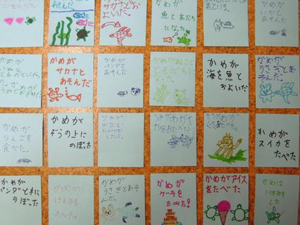 壁画を描こう!「3びきのかめ・1まんねんのぼうけん!」⑨_f0247351_852812.jpg