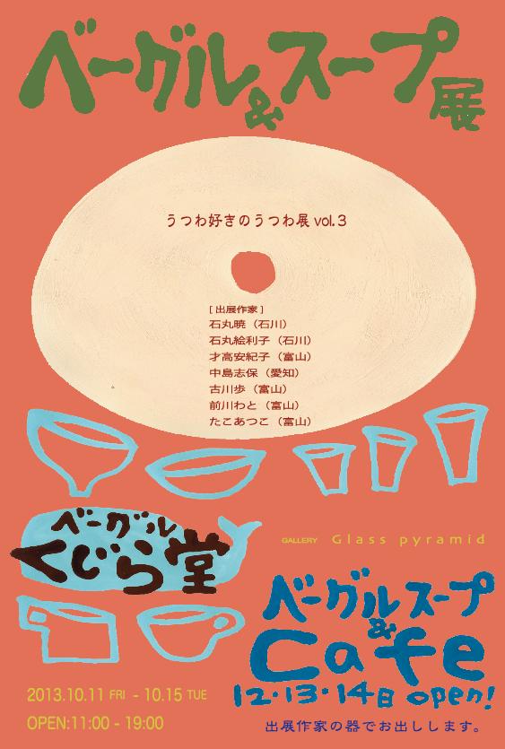 うつわ好きのうつわ展vol.3 「ベーグル&スープ」展 _b0151262_2324249.png