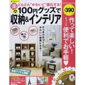 新刊 『楽々100円グッズで収納&インテリア』のお知らせ_a0072569_2114055.jpg