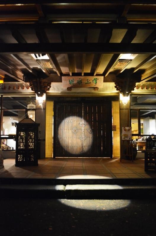 食在有趣 台湾、美食めぐり⑦ 宜蘭の隠れ家ダイニング、掌上明珠でディナー_b0053082_072339.jpg