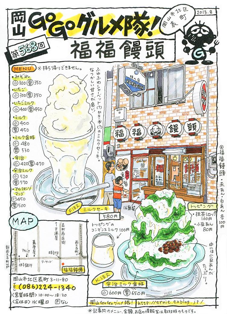 福福饅頭_d0118987_1954221.jpg