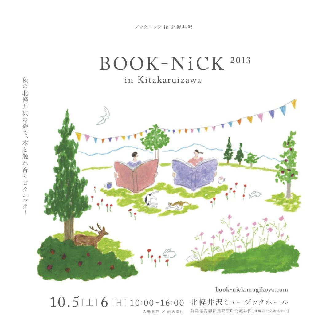 Book-nick in Kitakaruizawa 2013_d0028589_11461294.jpg