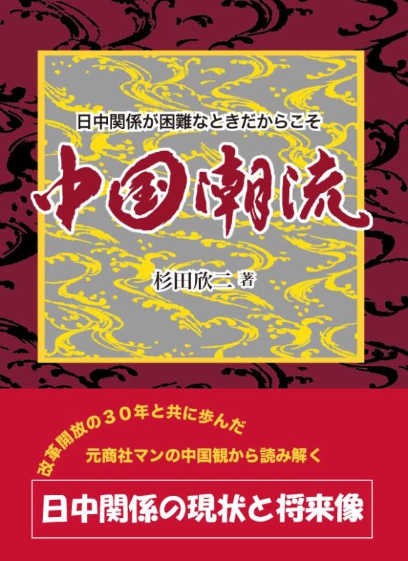 拥有30年中国商务经验、现任著名大学教授的日本朋友杉田欣二先生,撰写《中国潮流》8月底出版_d0027795_1618167.jpg