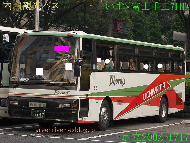 内山観光バス 1717_e0004218_211425100.jpg