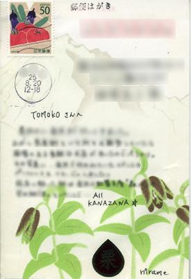国内ポストカード文通 hirameさんより_a0275527_0272770.jpg
