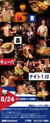 blog;8/24(土)青森&キューバ・ナイトVol.2 at 東京・新橋ボワ・ヴェール!_a0103940_15102639.jpg