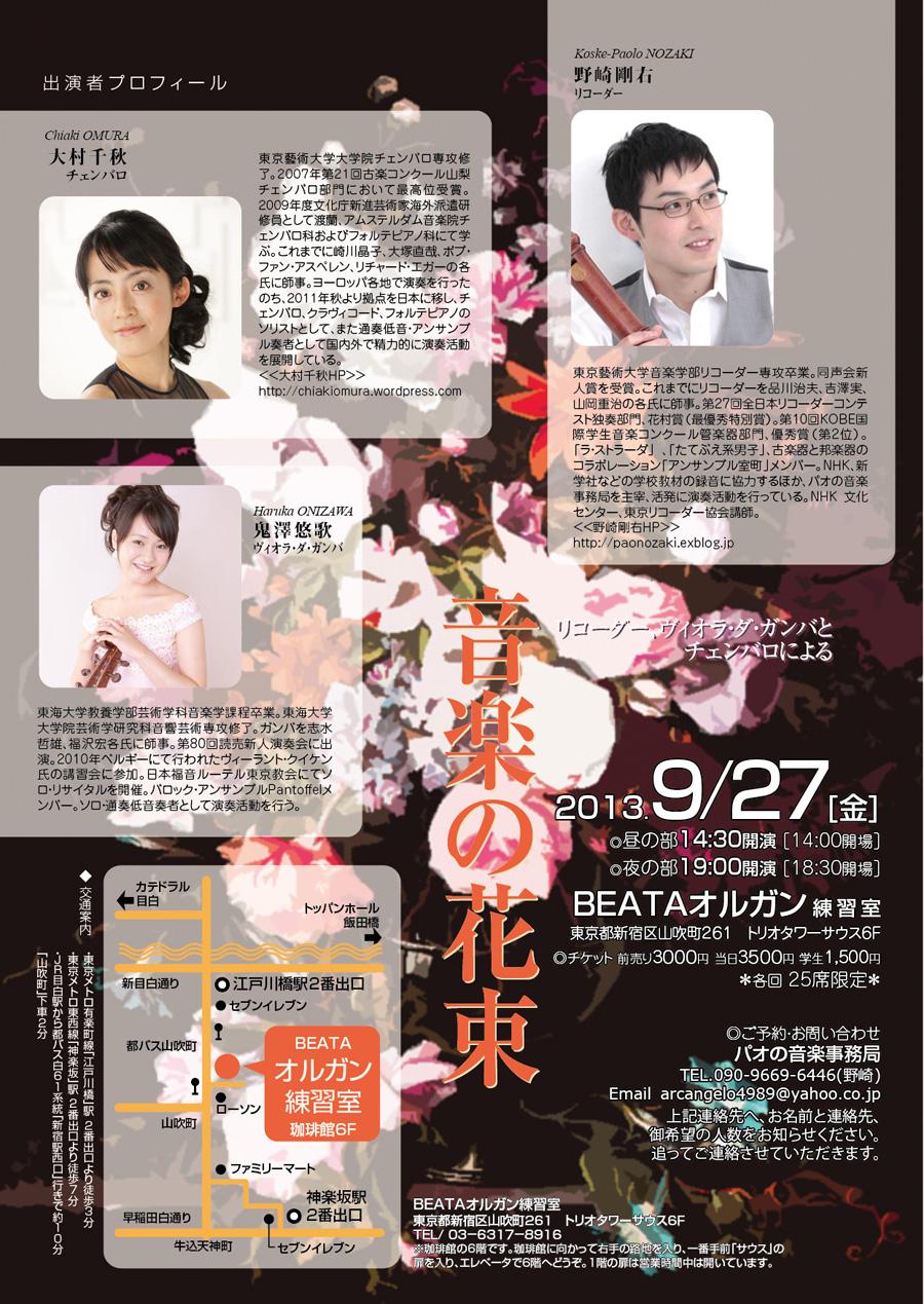 9/27(金)音楽の花束_a0236250_0413894.jpg