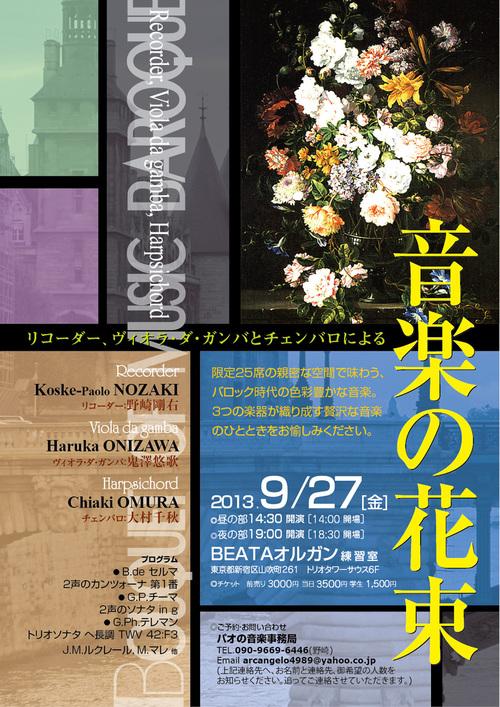9/27(金)音楽の花束_a0236250_041513.jpg
