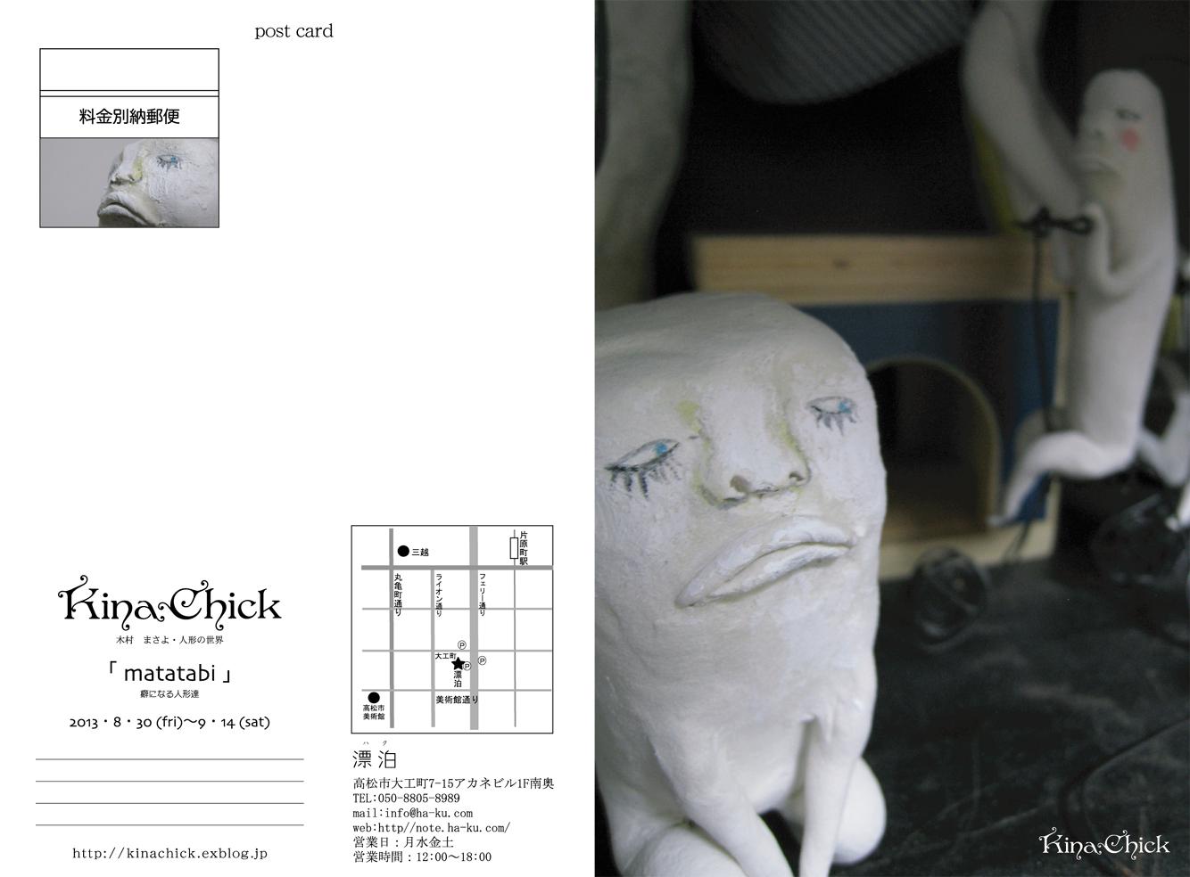 matatabi   〜癖になる人形達〜_f0235453_20121616.jpg
