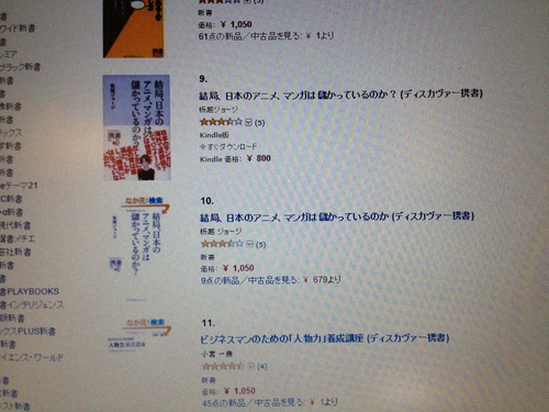 電子書籍の方が紙よりも売れています。_f0088456_0582015.jpg