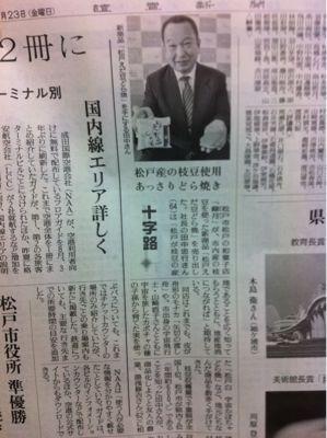 読売新聞掲載_a0210776_16342389.jpg
