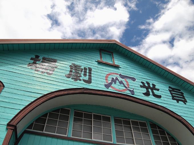 貞光劇場_f0116479_18115280.jpg