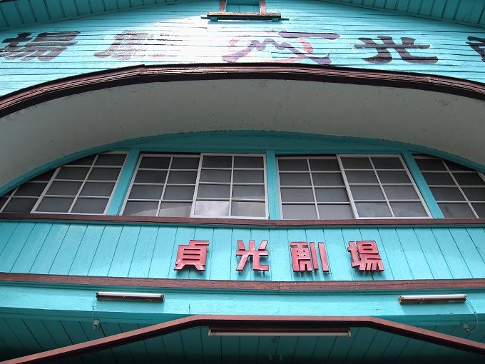 貞光劇場_f0116479_18122166.jpg