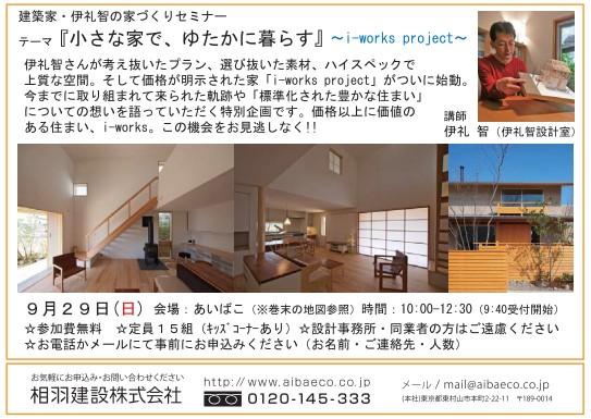 伊礼 智 「家づくりセミナー」開催_d0005380_10504347.jpg