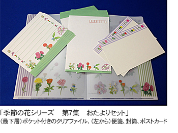 いま狙っている切手とお便りセット_d0285885_10434139.jpg