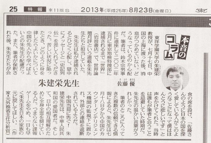 朱建栄先生―本日の東京新聞に掲載された著名人佐藤優さんのコラム。_d0027795_11163924.jpg