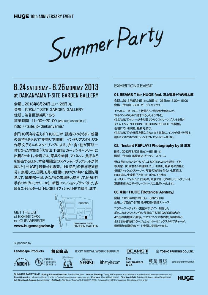 HUgE夏祭り_f0170995_17451894.jpg