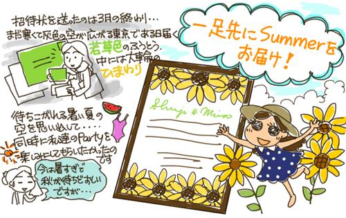 Wedding Invitations☆招待状で夏をお届け_c0161724_14512236.jpg