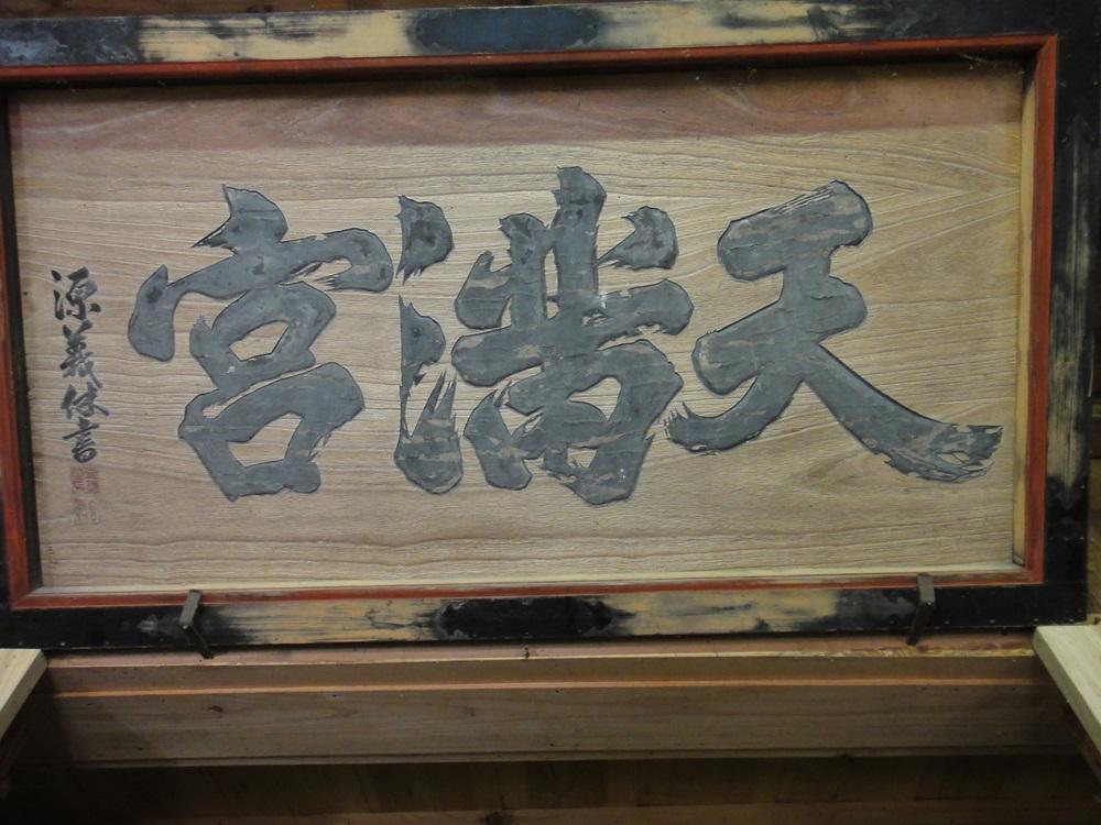 菅原神社例祭_c0111229_184849.jpg