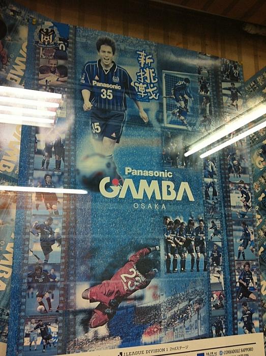 ガンバ大阪2002年シーズンのポスター_d0033131_1822286.jpg