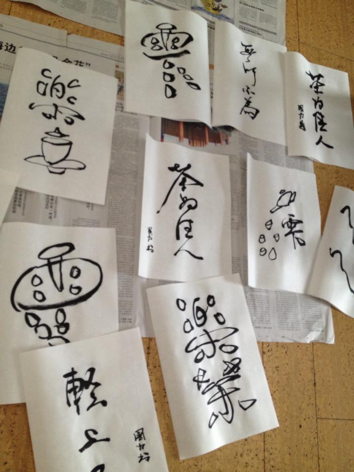 茶道と書道の樂_f0070743_21535764.jpg