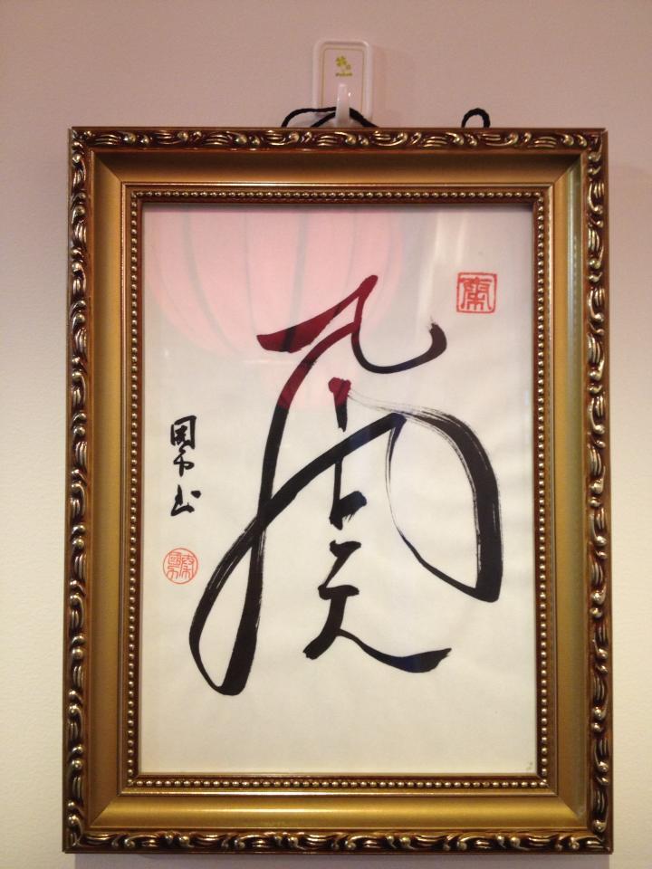 茶道と書道の樂_f0070743_2157053.jpg